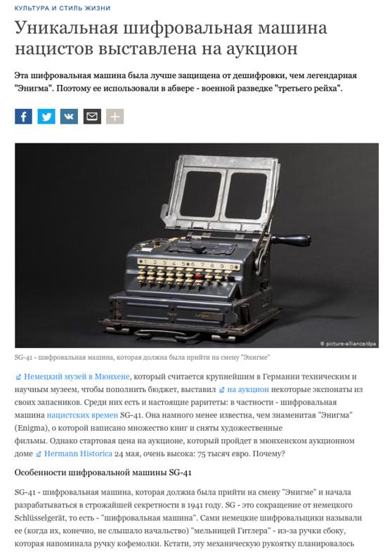 """""""Уникальная шифровальная машина нацистов выставлена на аукцион"""""""